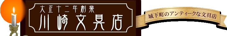 川崎文具店