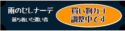 パナシュドール(羽根ペンセット) 雨のセレナーデ-落ち着いた深い青