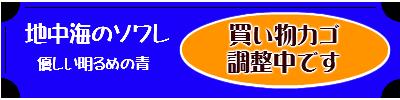 パナシュドール(羽根ペンセット) 地中海のソワレ-優しい明るめの青