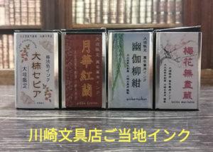 ご当地インク4色 各50ml 1色¥2500-(税抜)
