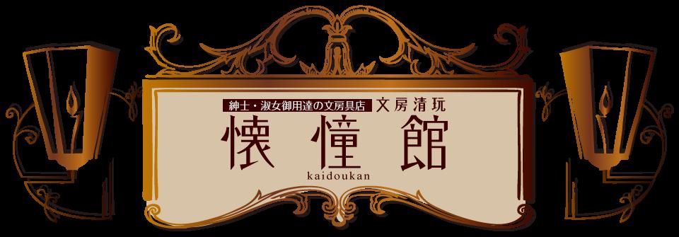 文房清玩 懐憧館ロゴ